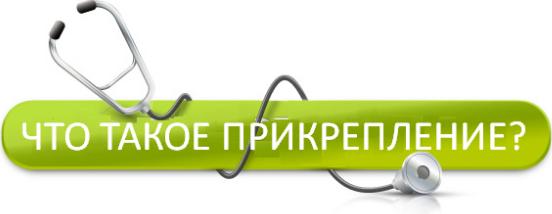 Кампания по прикреплению населения с 15.09.2016 года по 15.10.2016 года